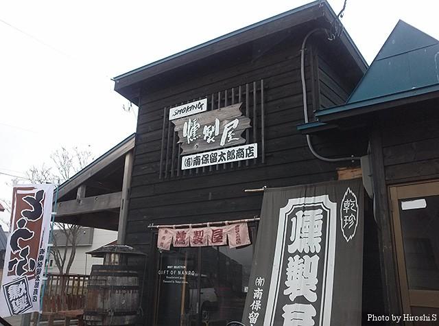 余市の燻製屋 南保留太郎商店。人気の店である。