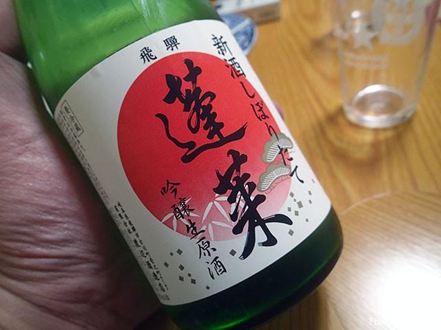 岐阜の銘酒、蓬莱。旨味のある酒ですね。