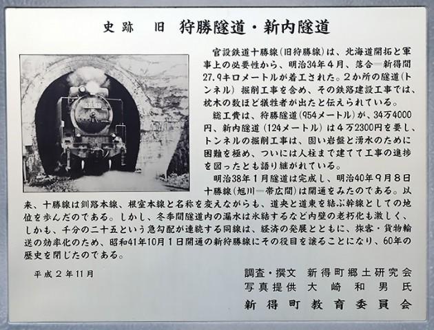 トンネル前には、説明の看板が設置してあった。