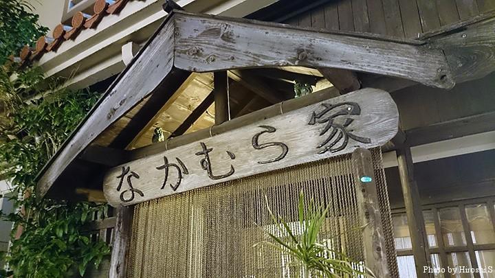 久茂地の居酒屋 なかむら家