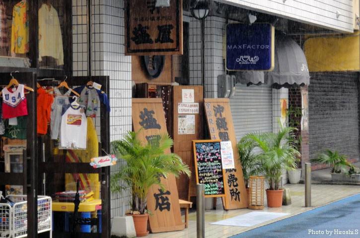 石垣にある塩屋(まーすや)本店