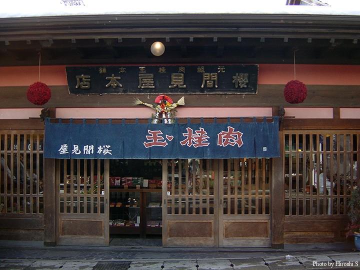 八幡町で見かけたお店 ニッキ玉店