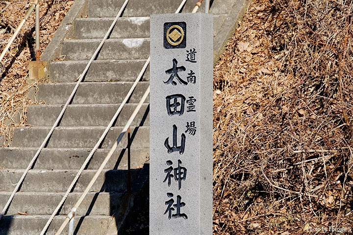 国道沿いにある太田山神社 しかし、本殿は急な階段と急峻な山道を登る場所にある
