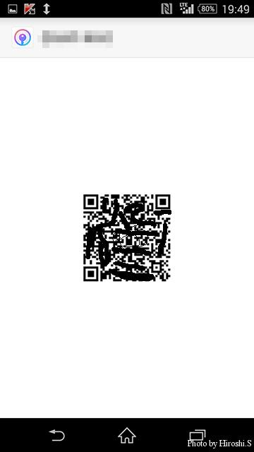このバーコードを違う端末のIIJ SmartKeyで読み取れば、複製(移行)も可能。