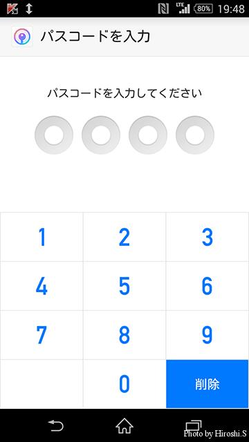 設定次第でコード生成アプリ自体にパスコード設定も出来る。